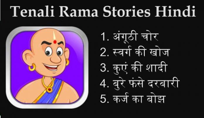 Tenali Rama stories