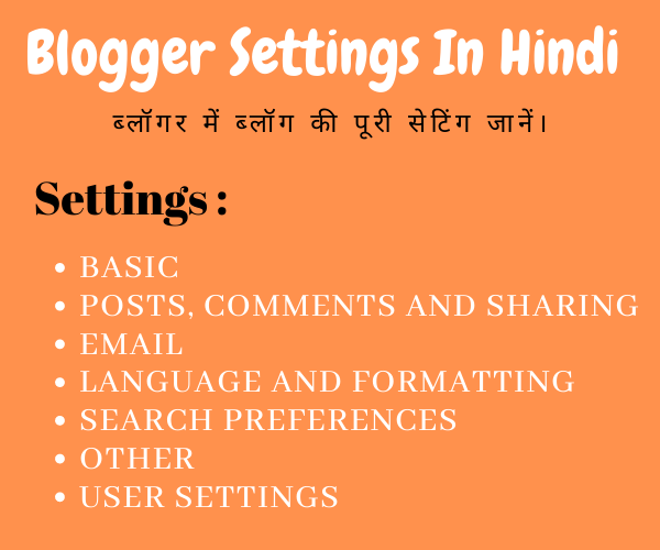 Blogger Settings In Hindi